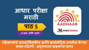Aadhar Exam Marathi 5