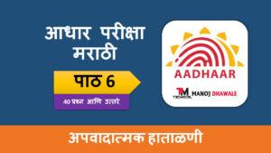 Aadhar Exam Marathi 6