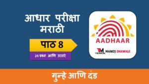 Aadhar Exam Marathi 8