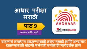 Aadhar Exam Marathi 9